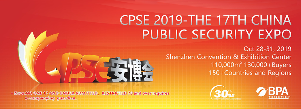2019 China Public Security Expo (CPSE)